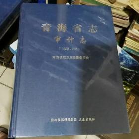 青海省志审计志(1995-2010)