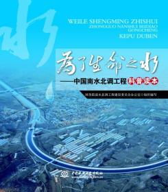 T-为了生命之水:中国南水北调工程科普读本