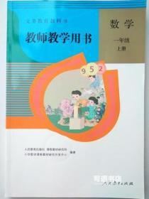 人教版 数学 一年级上册 教师教学用书(附光盘) 9787107255816