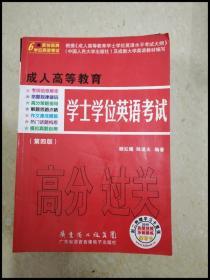DI245814 成人高等教育·学士学位英语考试·高分过关