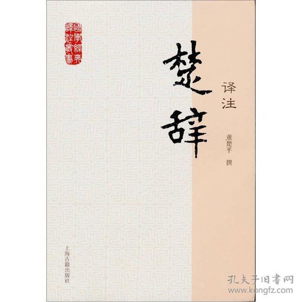 新书--国学经典译注丛书:楚辞译注董楚平<撰>9787532563951