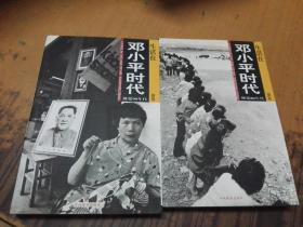 生活在邓小平时代 视觉80年代+视觉90年代 上下册 库存书 【全新