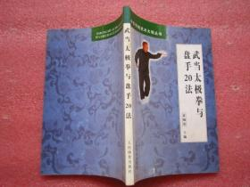 武当太极拳与盘手20法(中华传统武术大观丛书) 正版品佳F