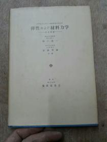 弹性材料力学 精装 日文版