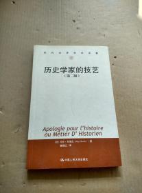 历史学家的技艺(第二版)