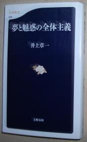 日文原版书 梦と魅惑の全体主义 (文春新书)  2006/9/1 井上章一  (著) 建筑美学