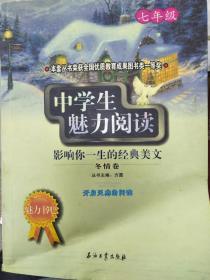 特价!中学生魅力阅读:影响你一生的经典美文.冬情卷(七年级)9787502158088