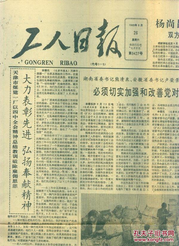 《工人日报》1989年08月26日【品如图】