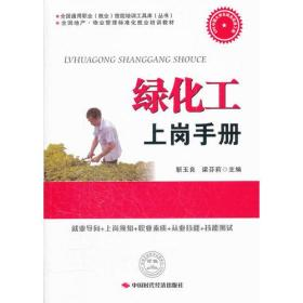 绿化工上岗手册