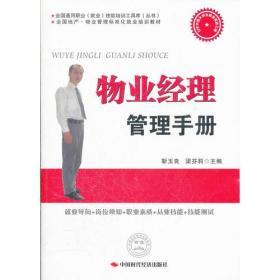 (正版)物业经理管理手册