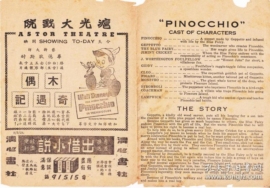 民国好莱坞电影说明书:《木偶奇遇记》 【沪光大戏院    32开4页】【2】