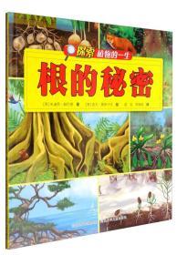 探索植物的一生:根的秘密