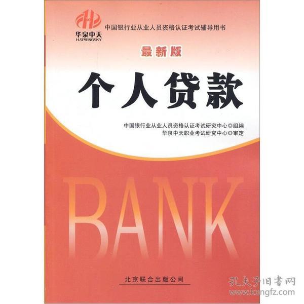 2012中国银行业从业人员资格认证