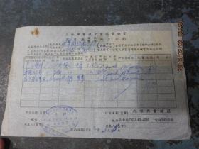 1953年    《上海市电镀工业同业公会会员厂委托承接加工合约》,贴有8张中华人民共和国印花税票,包真,存于a纸箱171