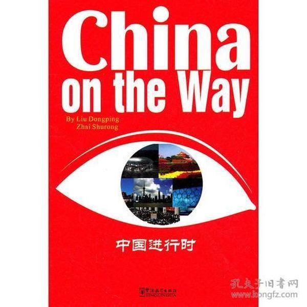 中国进行时