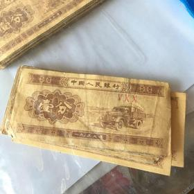 纸分币一分500