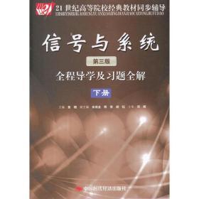 信号与系统(第三版)全程导学及习题全解[  下册]