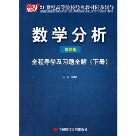 数学分析(第四版)全程导学及习题全解(下)