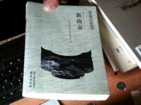 南京稀见文献丛刊:新南京  高于九品           1Q