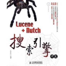 Lucene+Nutch搜索引擎开发