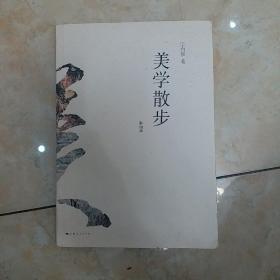 美学散步(彩图本)