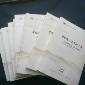《中国现代文学研究》   2017年第2,3,4,6,8,9,10,12期八本合售  (未阅,品好无涂划)       [柜4-6-2]