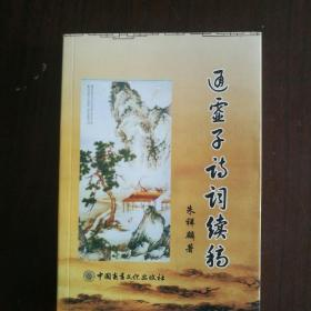 《通虚子诗词续稿》 朱祥麟 著   [柜4-6-2]