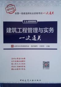 建筑工程管理與實務一次通關專著王樹京主編jianzhugongchengguanliyushiwu