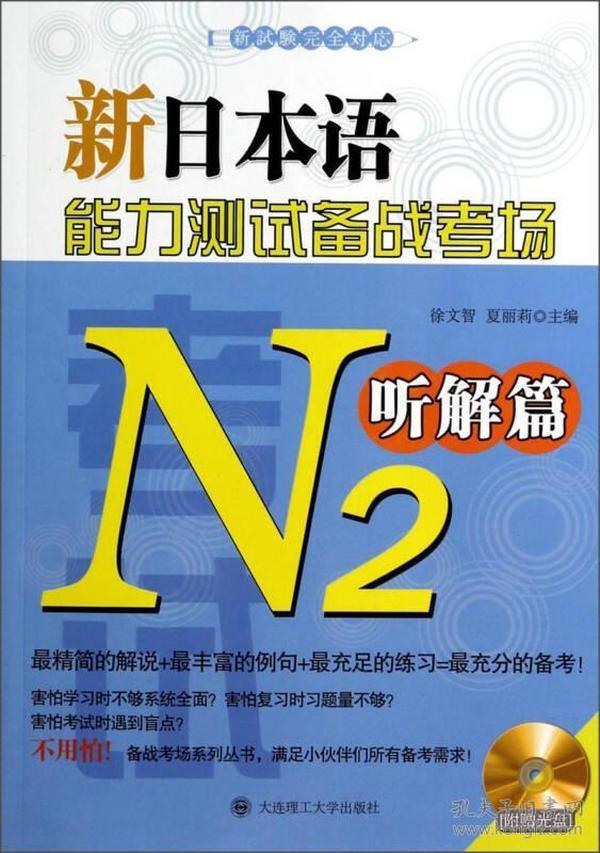 新日本语能力测试备战考场N2:听解篇