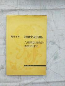 屈服史及其他:六朝隋唐道教的思想史研究