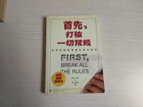 首先打破一切常规