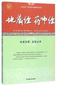 地藏经药师经/全民阅读·国学经典无障碍悦读书系