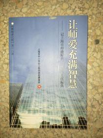 正版图书让师爱充满智慧9787800509988