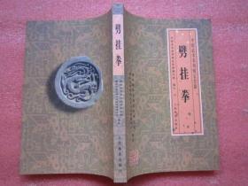 劈挂拳---中国武术系列规定套路  正版品佳近全品F