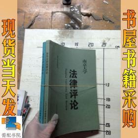 南京大学法律评论   2003 春秋季号  共2本合售