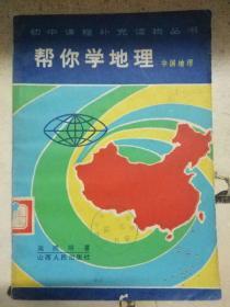 《帮你学地理·中国地理 初中课程补充读物丛书》