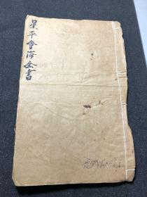 星平会海全书  清代木刻版  不是成套的 其中一本品相如图