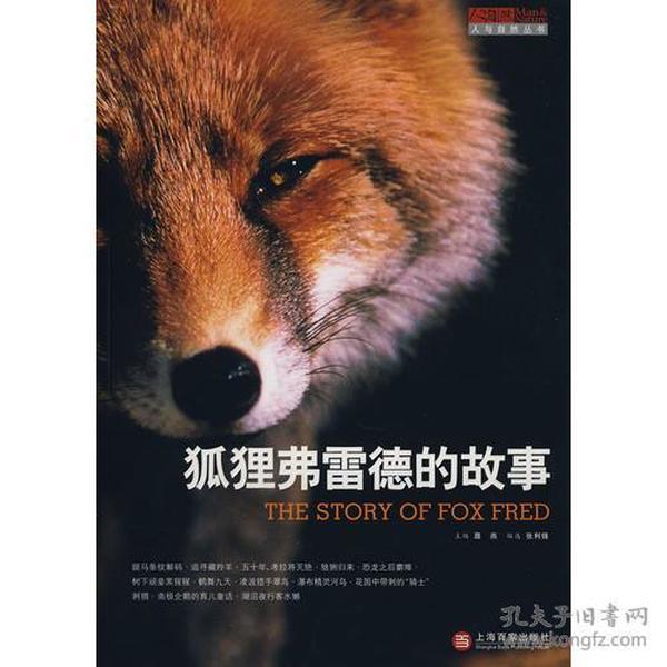狐狸弗雷得的故事