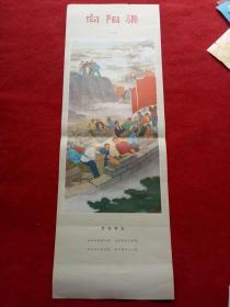 怀旧收藏 年画《壮志凌云 向阳渠》八十年代78*26cm