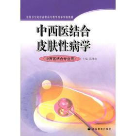 中西医结合皮肤性病学(中西医结合专业用)