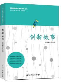 中国教师核心素养提升丛书:创新故事