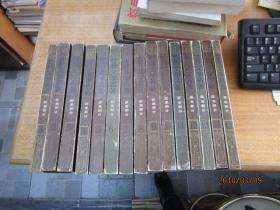 世界文学名著连环画(全15册)配本