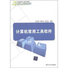 9787302261346计算机常用工具软件