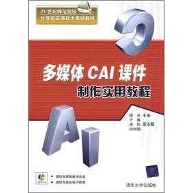 多媒体CAI课件制作实用教程/21世纪师范院校·计算机实用技术规划教材