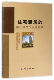 9787518032464住宅建筑的整体规划与分类设计