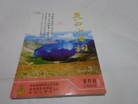 长白山诗词   2010 第 013期 总第 91 期