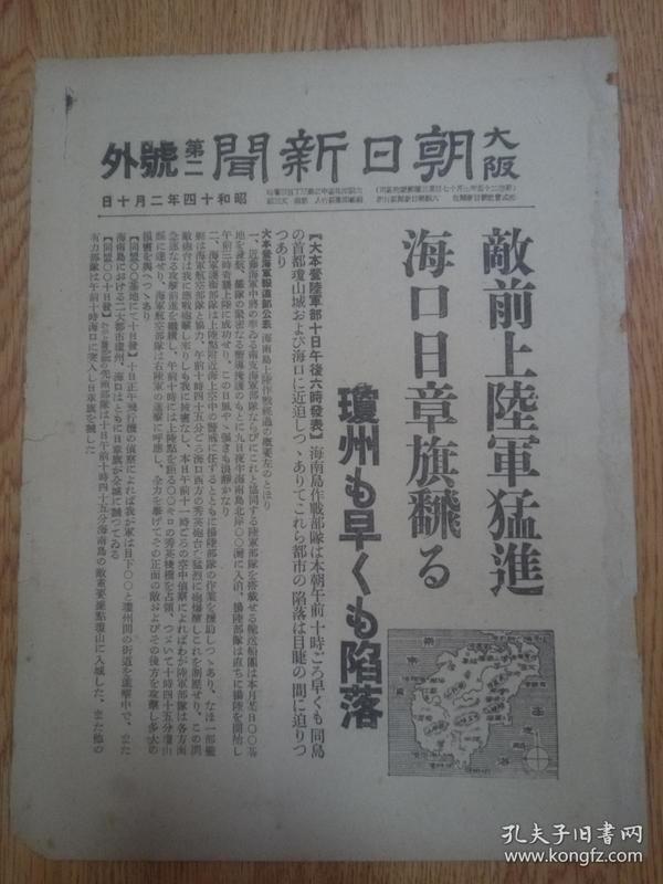 1939年2月10日【大坂朝日新闻 号外】:海南岛作战部队敌前上陆猛进,海口、琼州陷落