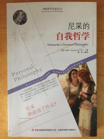 西方经典哲学之旅系列:尼采的自我哲学