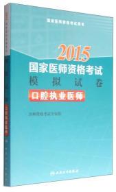2015国家医师资格考试模拟试卷:口腔执业医师