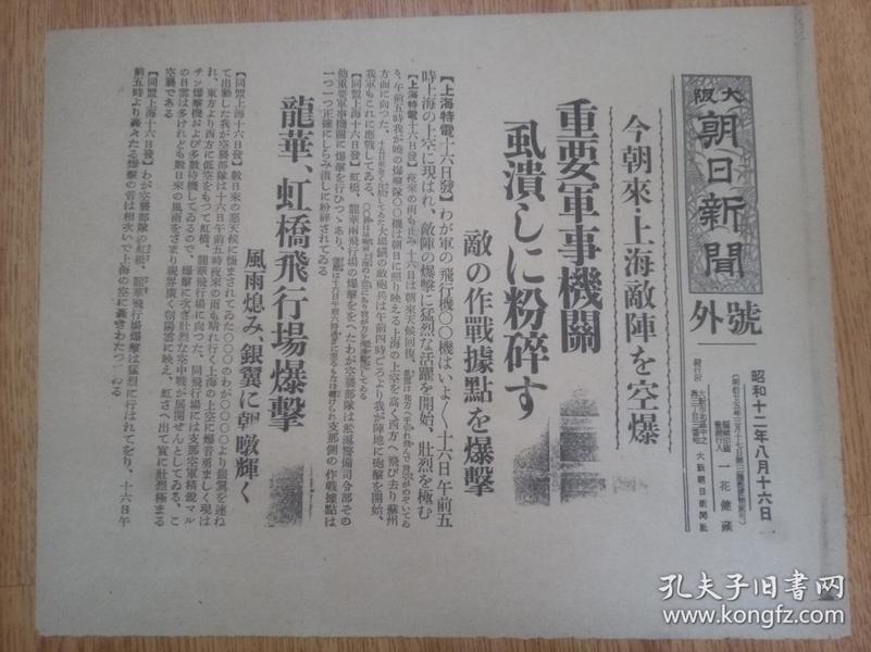 1937年8月16日【大坂朝日新闻 号外】:上海敌阵空爆,重要军事机关虱溃的粉碎,龙华、虹桥飞行场的爆击,民用飞行场断乎处置,支那六十架军机破坏等